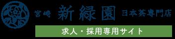株式会社新緑園 求人採用サイト|宮崎にある日本茶専門店|正社員 パート アルバイト 営業 配達 販売スタッフ募集